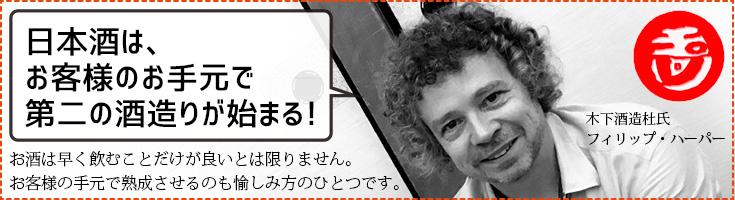 フィリップ・ハーパー 玉川 杜氏 とうじ