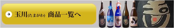 玉川(たまがわ) 木下酒造 商品一覧へ