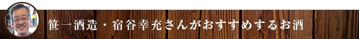 常温保存でもおいしいお酒 旦 日本酒