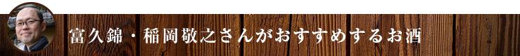 常温保存でもおいしいお酒 富久錦 日本酒