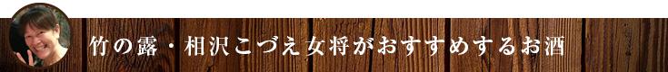 常温保存でもおいしいお酒 白露垂珠 日本酒