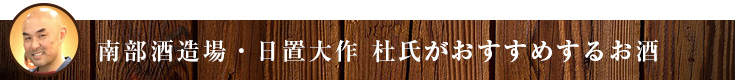 常温保存でもおいしいお酒 梵 日本酒