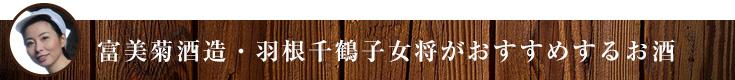 常温保存でもおいしいお酒 羽根屋 日本酒
