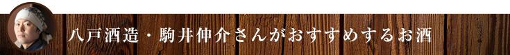 常温保存でもおいしいお酒 陸奥八仙 日本酒