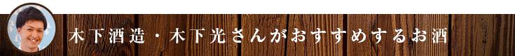 常温保存でもおいしいお酒 玉川 日本酒
