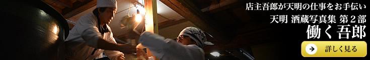 天明(てんめい)酒蔵写真集 働く吾郎