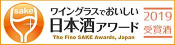 ワイングラスでおいしい日本酒アワード2019受賞酒