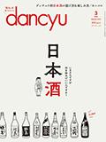dancyou 獺祭
