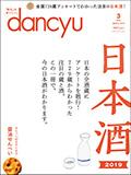 dancyu 残草蓬莱