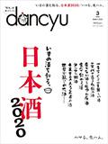 dancyu 全黒