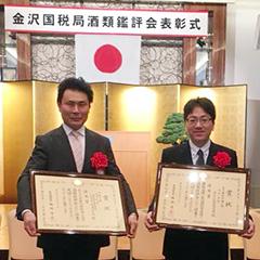 花垣 金沢鑑評会表彰