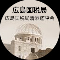 広島国税局清酒鑑評会