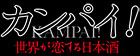カンパイ!世界が恋する日本酒 kampai