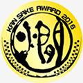 全国燗酒コンテスト2016 金賞