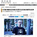東洋経済ONLINE 喜久盛