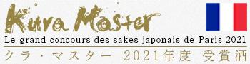Kura Master 2021 結果発表!!