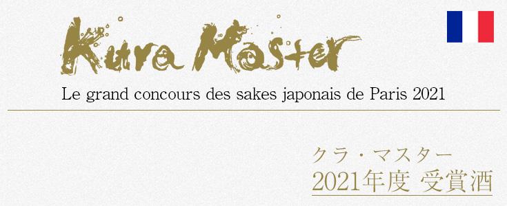 「KURA MASTER 2021」受賞酒 通販