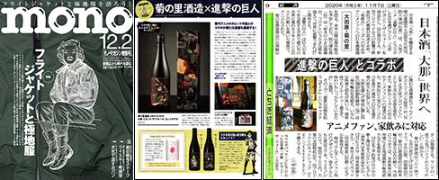 進撃の巨人 大那 菊の里酒造 日本酒
