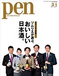 pen no423 ソムリエが選ぶ、おいしい日本酒