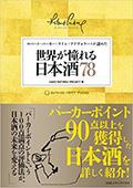 梵 夢は正夢 純米大吟醸 世界が憧れる日本酒78