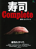 complete 陸奥八仙