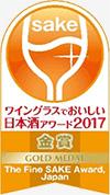 ワイングラスでおいしい日本酒アワード2017