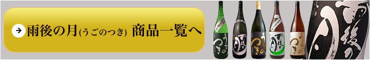 雨後の月(うごのつき) 相原酒造 商品一覧へ