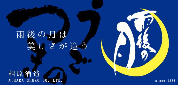 相原酒造 雨後の月 日本酒
