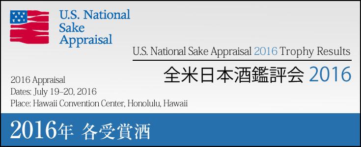 「全米日本酒歓評会 2016」受賞酒 通販