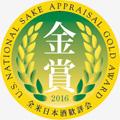 全米日本酒歓評会2016 受賞酒 洌(れつ 列)