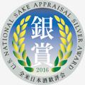 全米日本酒歓評会2016 受賞酒