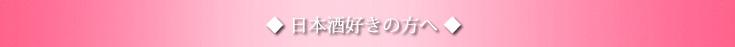 「ヴァレンタインディに日本酒を♪」