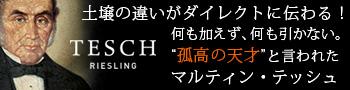 /img/wine/banner/tesch_bnr_on.jpg