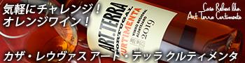 アート・テッラ クルティメンタ(オレンジ)