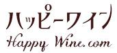 ハッピーワイン Happywine.com