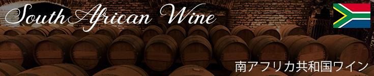 南アフリカ 共和国 ワイン