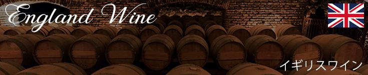 イギリスワイン