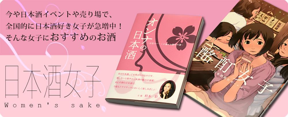 おちょこ女子 「日本酒女子-ponjyo-」 女性におすすめ商品 通販