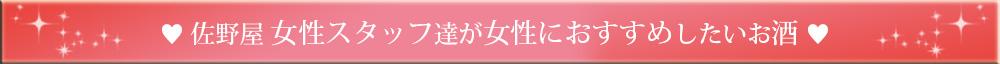 おちょこ女子 「日本酒女子-ponjyo-」 女性におすすめ商品