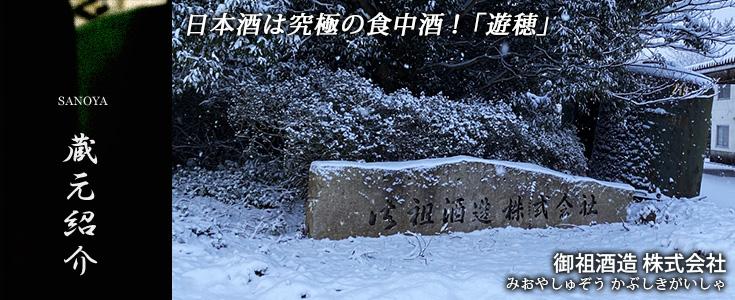 遊穂 御祖酒造(みおやしゅぞう) (ゆうほ) 日本酒