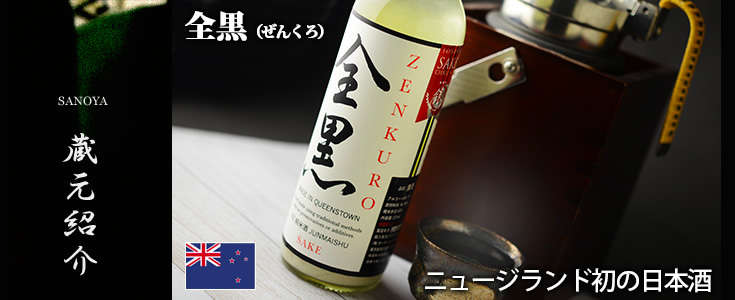 ニュージーランド産の日本酒「全黒」