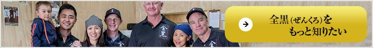 全黒(ぜんくろ) NZ SAKE BREWERS LTDの詳しいご紹介
