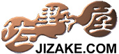 佐野屋 JIZAKE.com