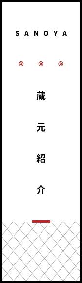 日本酒 注目の酒蔵 ショート版