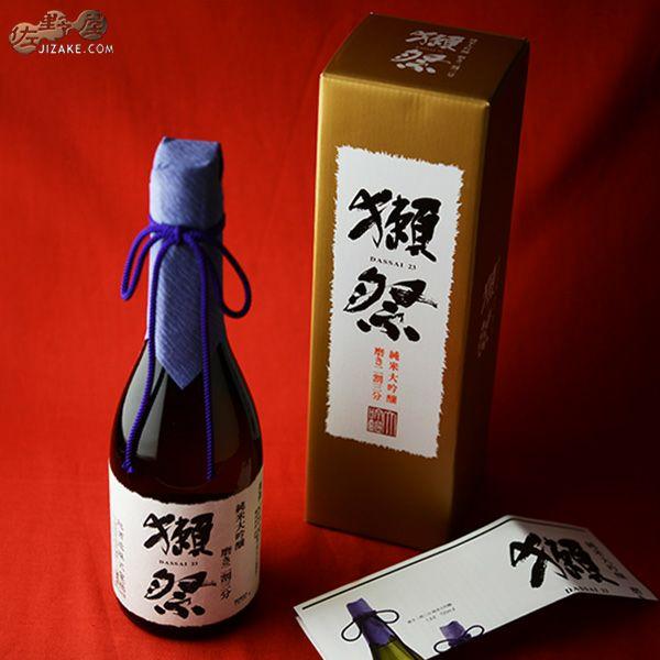 【DX箱入】獺祭(だっさい) 純米大吟醸 磨き二割三分