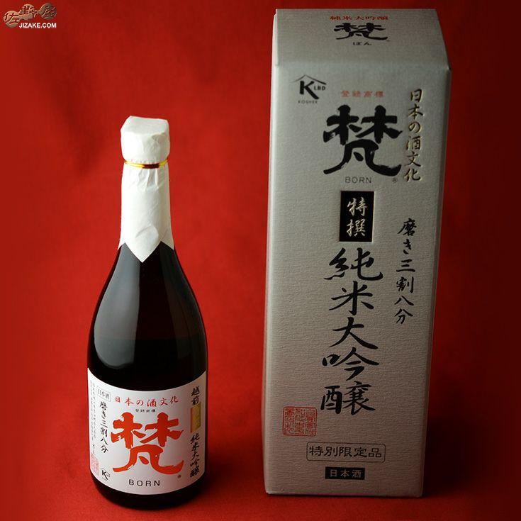 【箱入】梵 特撰純米大吟醸