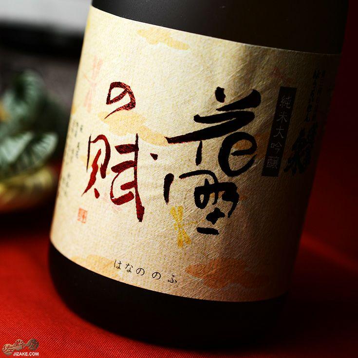 蓬莱泉 純米大吟醸 花野の賦(はなののふ)