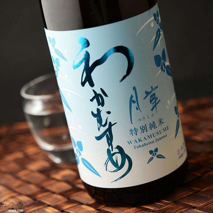 わかむすめ 月草(つきくさ) 純米無濾過生原酒
