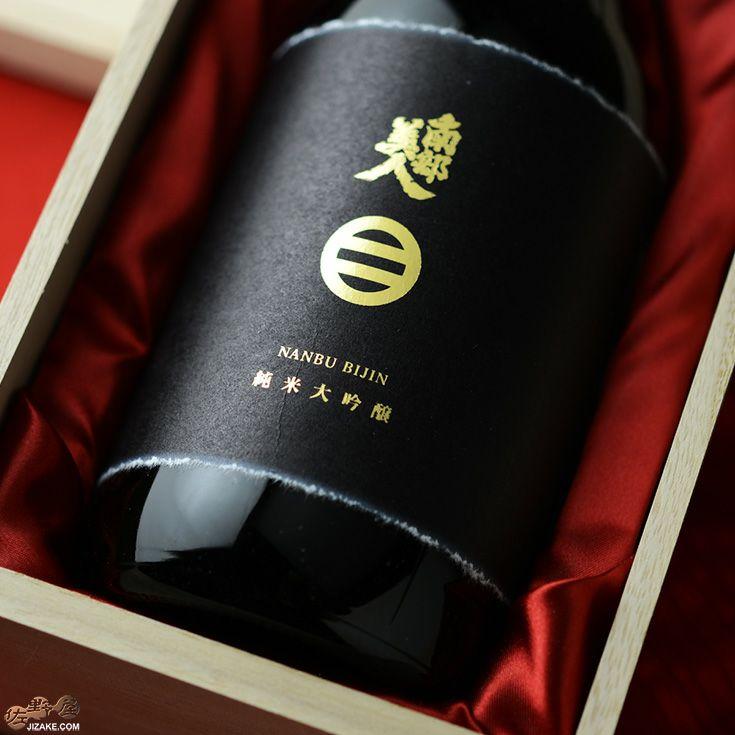 【箱入】南部美人 純米大吟醸 ギフト包装無料