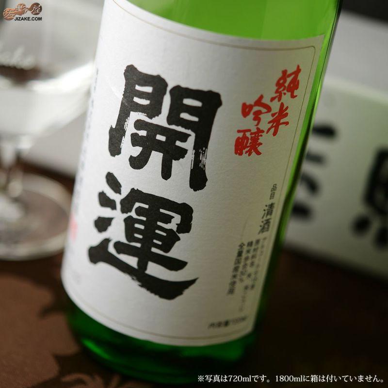 【箱入】開運 純米吟醸 山田錦